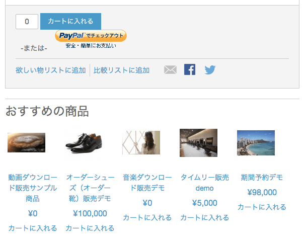 Automatic Related Products 2 商品詳細画面