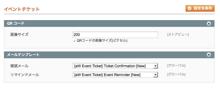 Event Tickets 設定画面